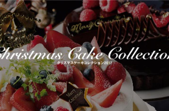 クリスマスケーキの予約始まります!