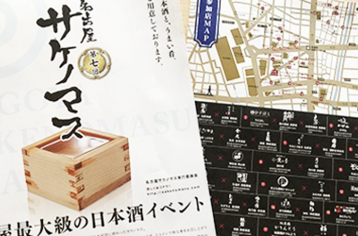 今週末8/26は名古屋サケノマスです!