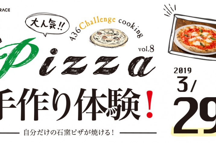 436テラスでピザ教室開催予定です!