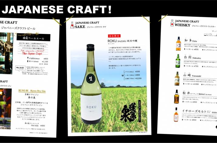 NEW! THE JAPANESE CRAFT MENU